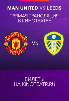 «Прямая трансляция матча Манчестер Юнайтед – Лидс от Okko Спорт»