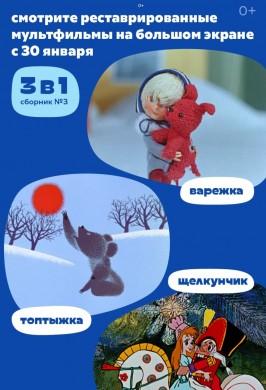 Сборник мультфильмов «Щелкунчик»
