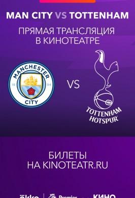 Прямая трансляция матча Манчестер Сити – Тоттенхэм от Okko Спорт