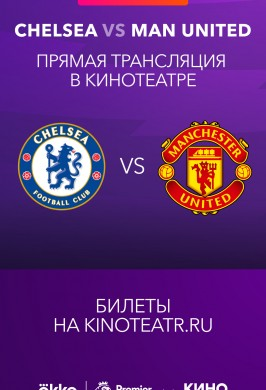Прямая трансляция матча Челси – Манчестер Юнайтед от Okko Спорт