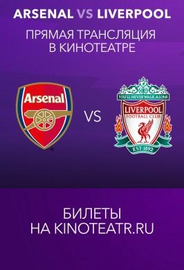 Прямая трансляция матча Арсенал - Ливерпуль от Okko Спорт