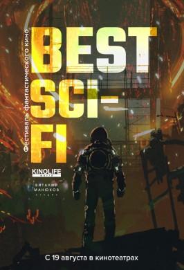 Фестиваль фантастического кино BEST SCI-FI 2021