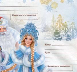 Почта деда Мороза в Тюмени 2019