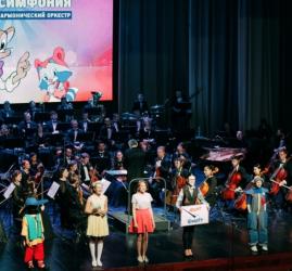 Концерт для детей Мультсимфония