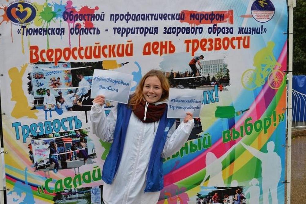 Областной праздник трезвости вТюмени 2019
