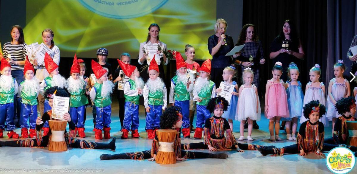 Фестиваль «Созвездия Урала» 2018