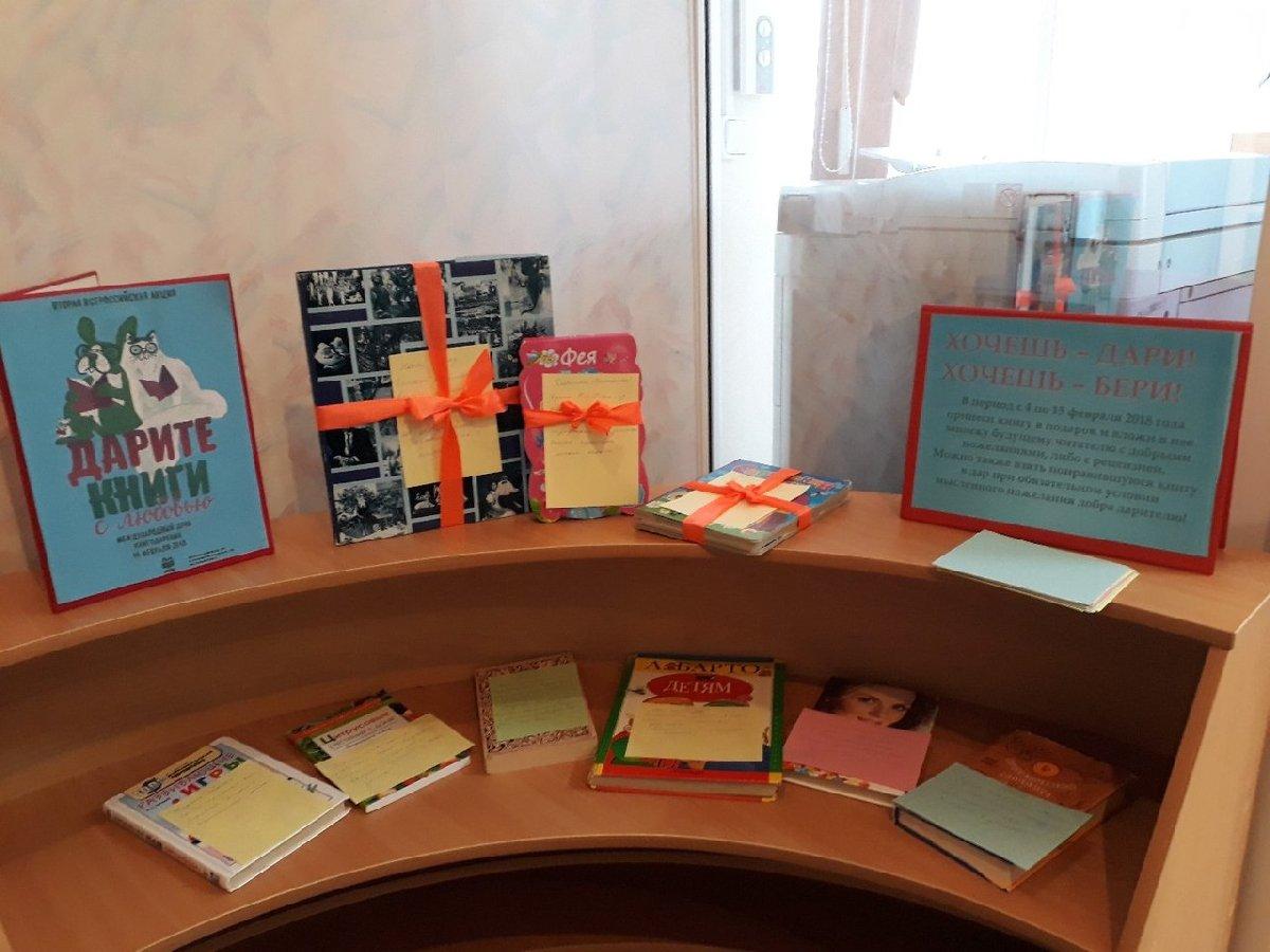 Акция «Дарите книги слюбовью»