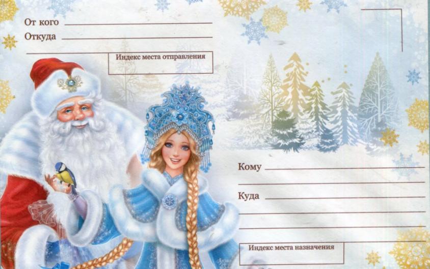 Почта деда Мороза вТюмени 2019