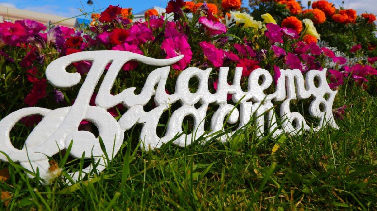 «Планета счастья»— 2017 наЦветном Бульваре
