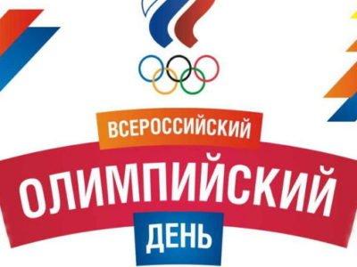 Всероссийский олимпийский день 2019