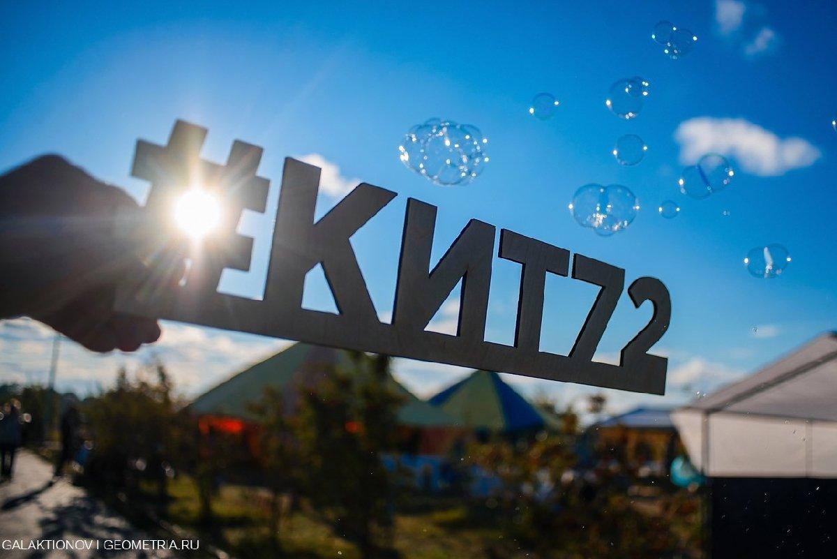 КИТ-пикник впарке «Заречный» 2017
