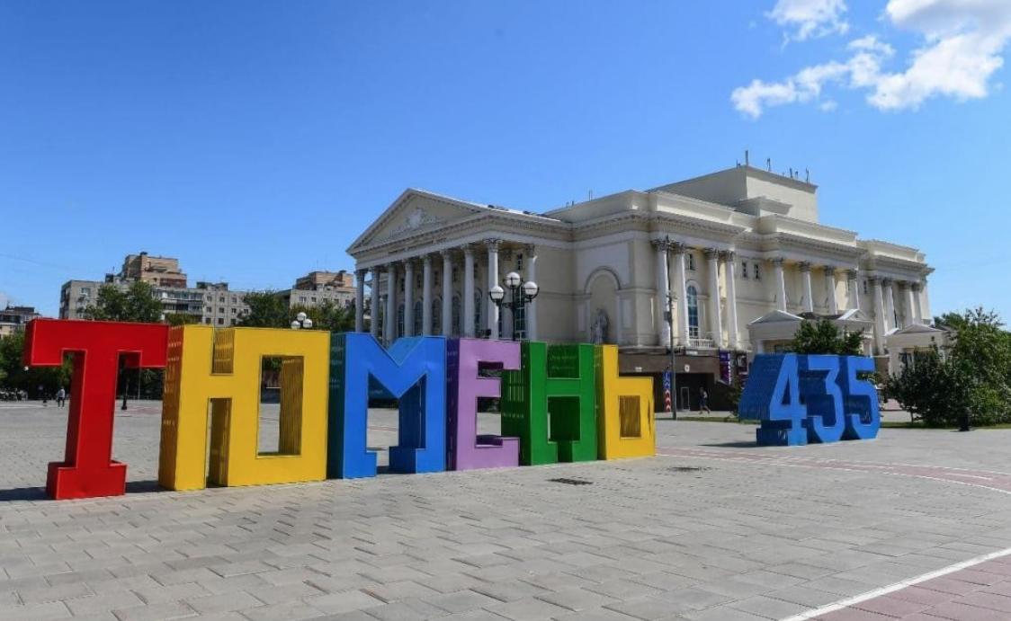 День города Тюмени 2021