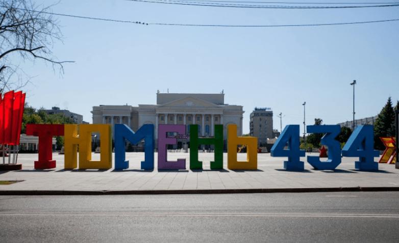 День Рождения города Тюмень 2020
