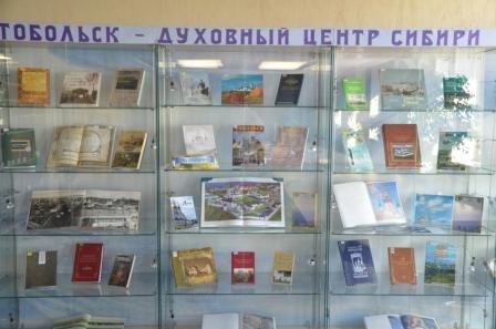 Выставка «Тобольск— духовная столица Сибири»