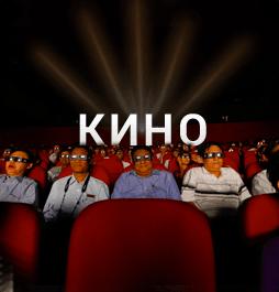 Афиша кино