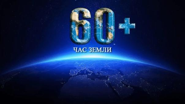 Акция «Час Земли» 2018 вТюмени